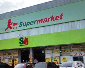 Supermarket vagas paraempacotadora, caixa,auxiliar de serviços gerais,repositor,estoquista - Rio de Janeiro
